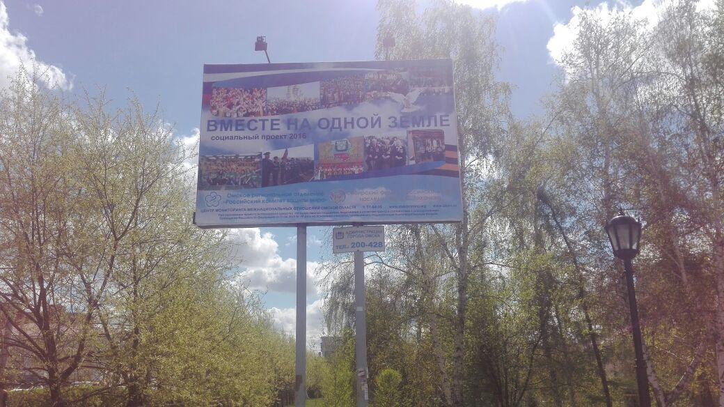 Комитет защиты мира разместил рекламные банеры