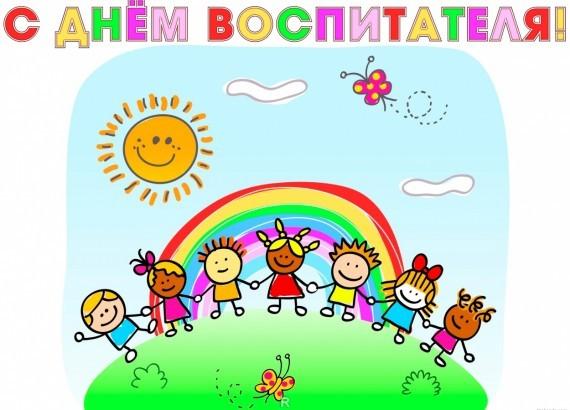 Поздравляем с Днём дошкольного работника!