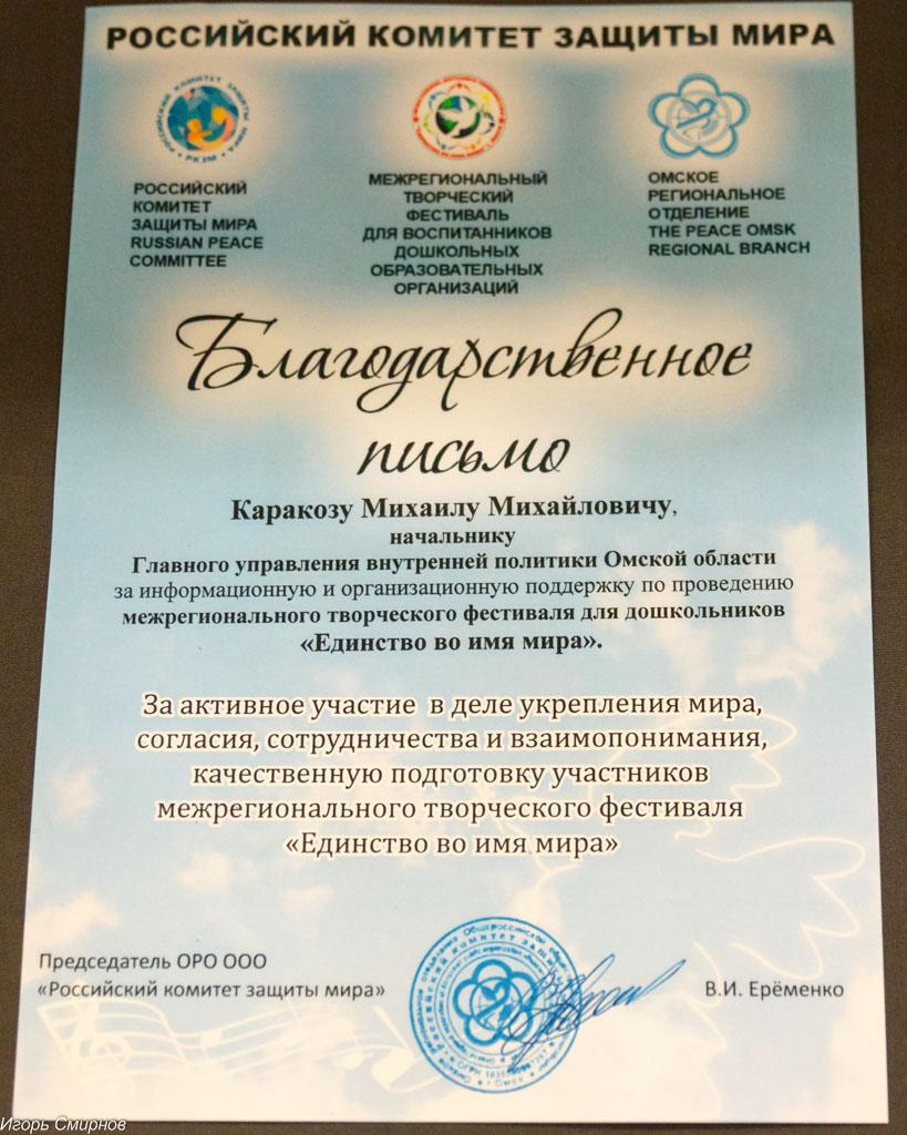 20171101-063-1-Mezhregionalnyj-festival-Edinstvo-vo-imya-mira-Sibiryak-Omsk-IMG_7115